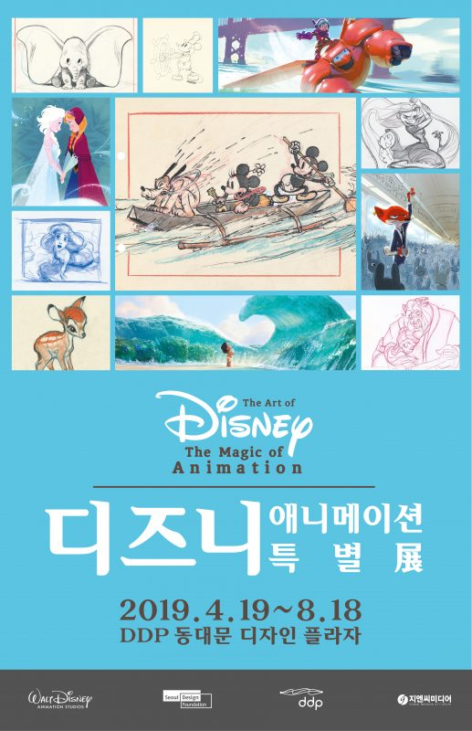 Special Disney Exhibition