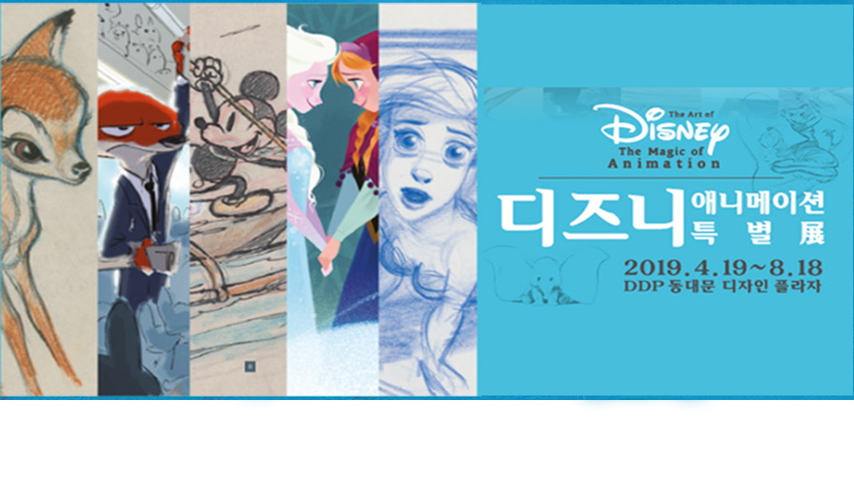 disney exhibition