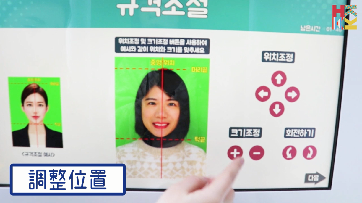 id photo machine